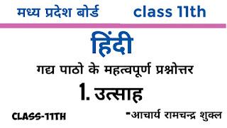 Mpboard hindi imp questions 11th 2020-2021