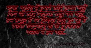 Zindagi Attitude Shayari In Hindi