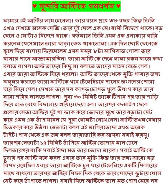 Chori Chori Chupke Kaise Janiya New Song Download: 420 Bangla Golpo: Sundori Auntie