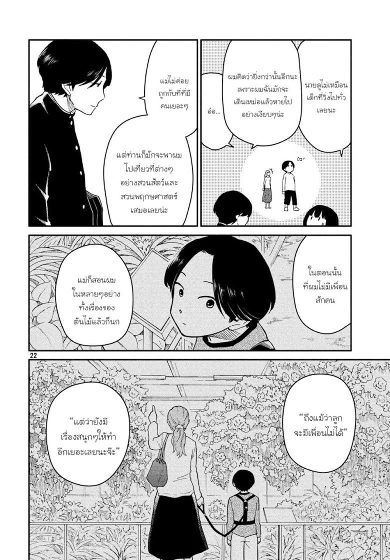 Oogami-san, Dadamore desu - หน้า 22