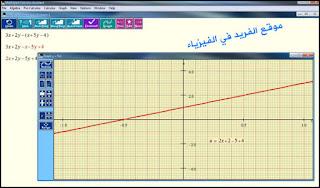 تحميل برنامج MathXpert p.rtable لحل مسائل الرياضيات نسخة كاملة  تحميل برنامج MathXpert p.rtable رسم وحل ومنحنيات مسائل الرياضيات ، الهندسة