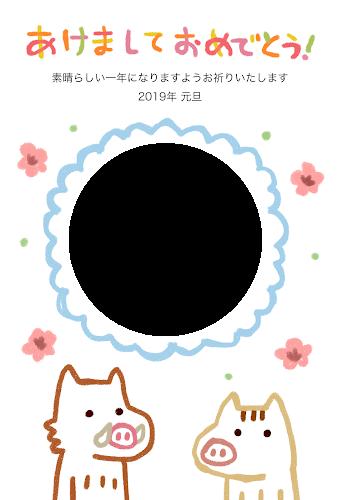 猪の兄弟のお絵かき年賀状(亥年・写真フレーム)