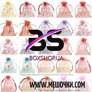 Boxshop #168296917 оптом со склада в Одессе