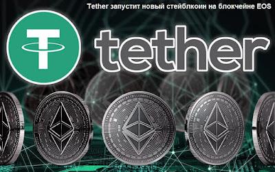 Tether запустит новый стейблкоин на блокчейне EOS