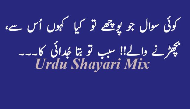 Urdu poetry | Bewafa shayari | Urdu shayari