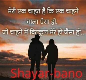 shayari for wife romantic-रोमान्टिक शायरी फ़ोर वाईफ़