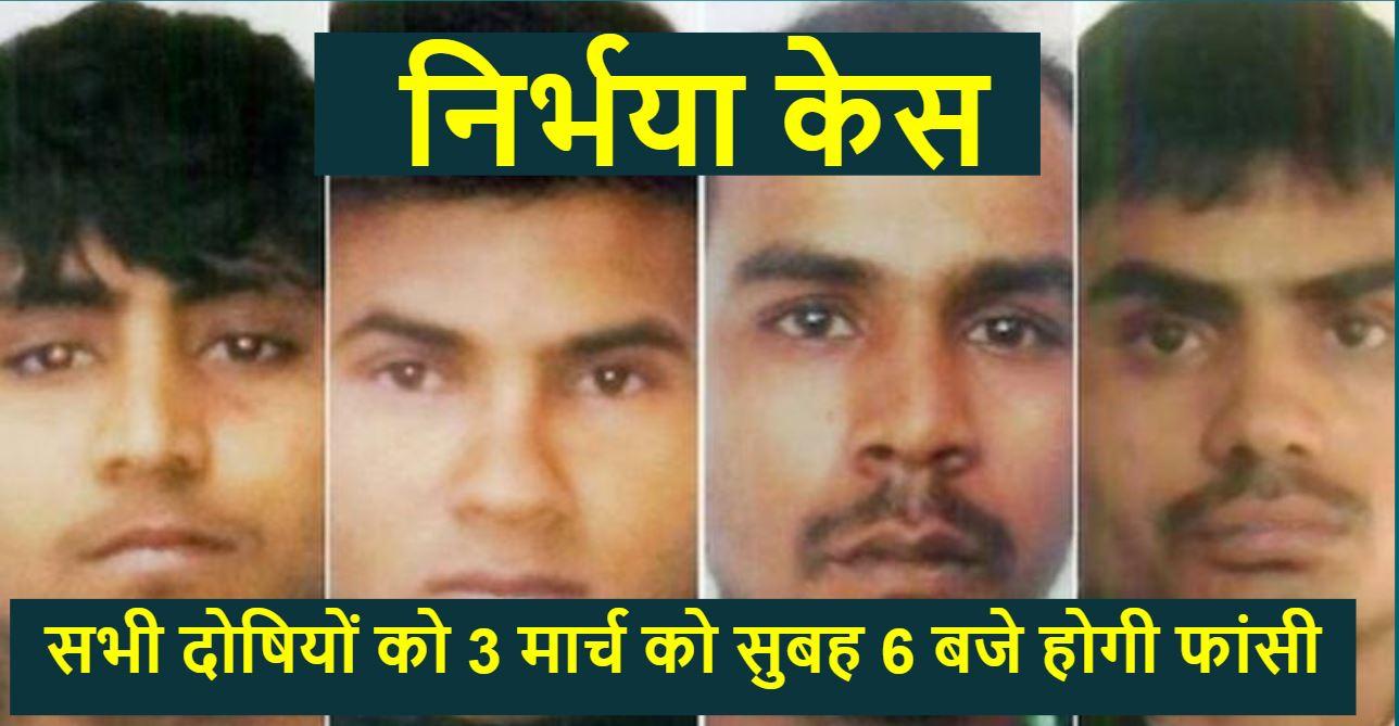 India, National, Nirbhya Case Court Decision, Nirbhya Case Court Decision 17 February 2020,