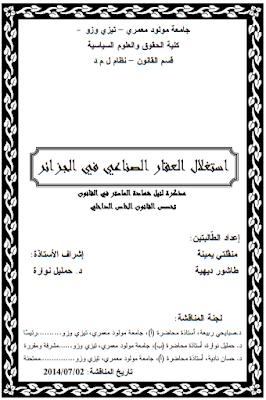 مذكرة ماستر : استغلال العقار الصناعي في الجزائر PDF
