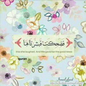 أيات قرانية معبرة،آيات قرآنية مؤثرة،من اجمل ايات القران، للراحة النفسية