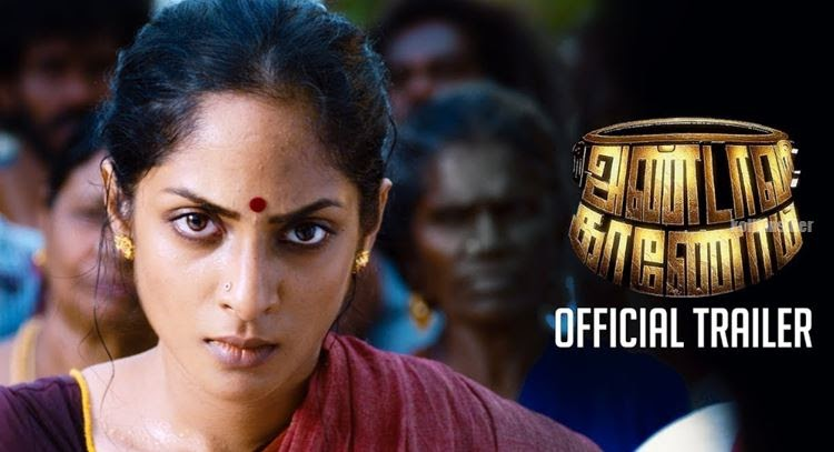 'Andava Kaanom' trailer