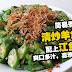 简易煮清炒羊角豆配上江鱼仔, 爽口多汁,喜欢吃学起来!