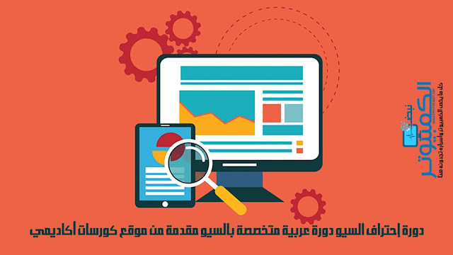 دورة إحتراف السيو دورة عربية متخصصة بالسيو مقدمة من موقع كورسات أكاديمي
