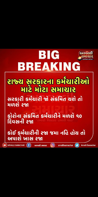 Baby Boy Names Starting With P In Gujarati : names, starting, gujarati, Government, Employee, Given, Leave, Becomes, Infected, Corona.
