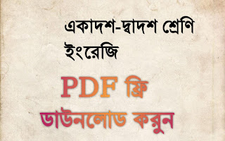 HSC English Book pdf free download   একাদশ-দ্বাদশ শ্রেনীর ইংরেজি বই pdf ফ্রি download