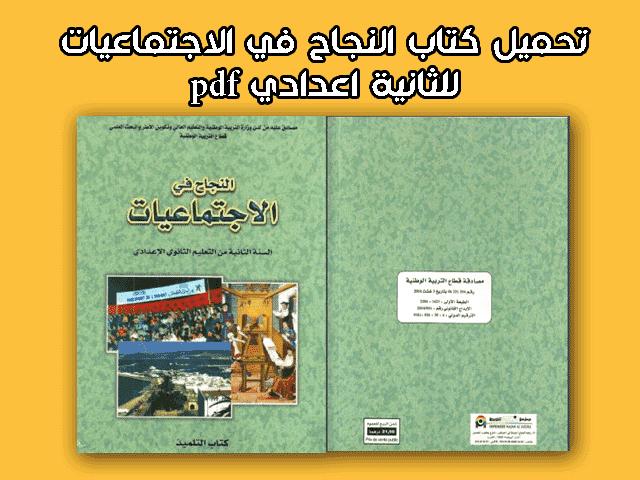 كتاب النجاح في الاجتماعيات للسنة الثانية إعدادي pdf