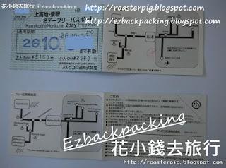 Kamikochi/Norikua 2day Free Pass 上高地乘鞍2日週遊券