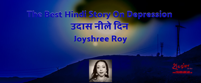 The Best Hindi Story On Depression उदास नीले दिन - Joyshree Roy