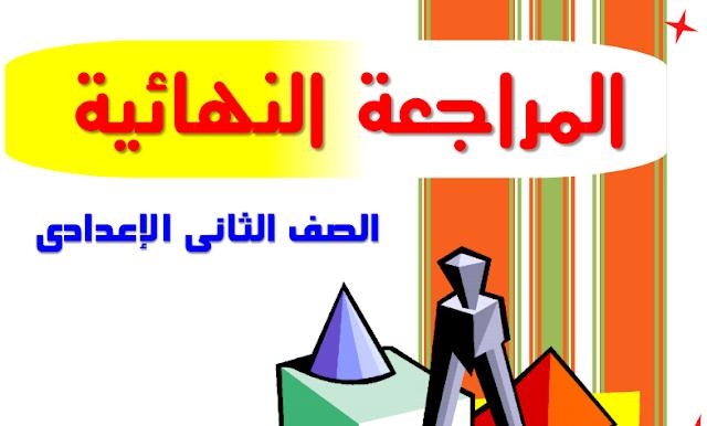مراجعة ليلة الامتحان فى اللغة العربية للصف الثانى الاعدادى الترم الاول2021