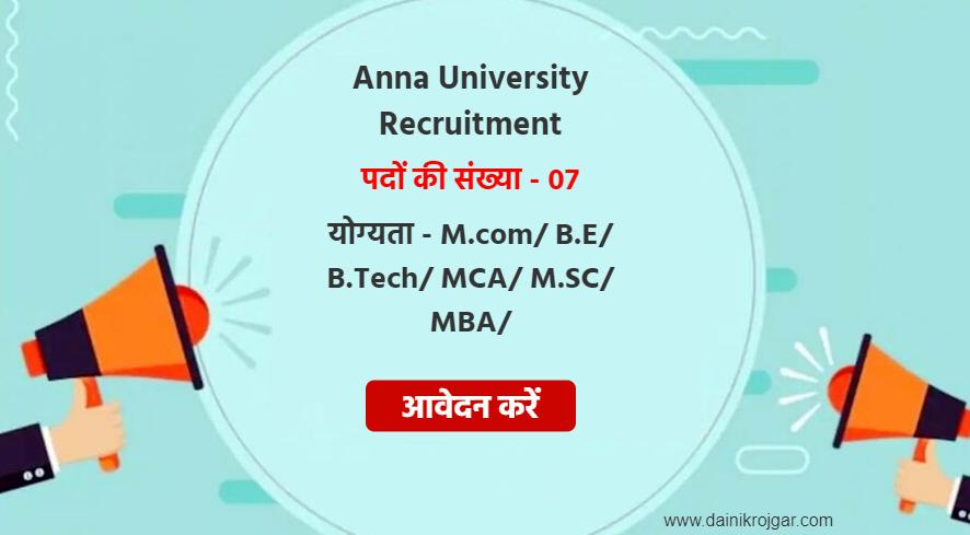Anna University Associate, Executive & Other 07 Posts