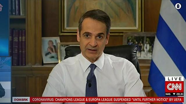 Μητσοτάκης στο CNN: Στο καλύτερο σενάριο η Ελλάδα θα ανοίξει για την τουριστική δραστηριότητα από την 1η Ιουλίου