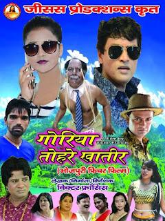goriya-tohre-khatir-film
