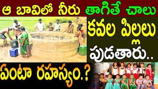 Doddigunta | A Village Has atleast 60 Pairs of Twins | Due to Drinking Water in A Well -ఈ బావిలో నీళ్లు తాగితే కవలలు గ్యారంటీ..  మంచాన పడ్డవాళ్ళు లేస్తున్నారు..