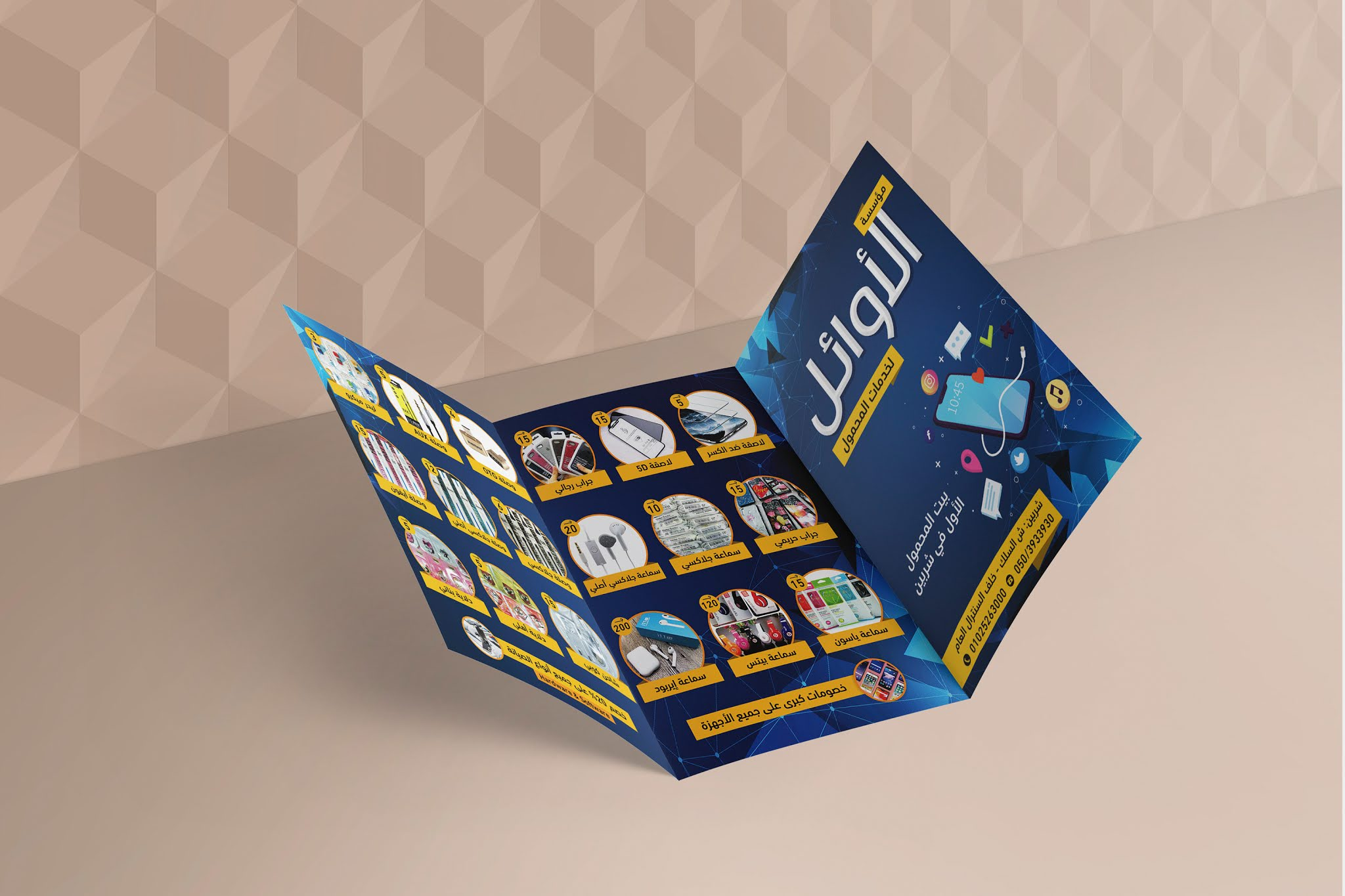 Mockup Professional brochure design consisting of 2 designs 6 pages