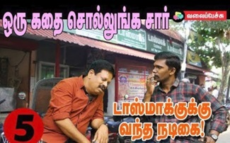 Actress who came to Liquor Shop – Oru Kadhai Sollunga Sir! – Valai Pechu