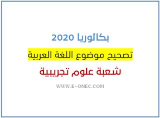 التصحيح الوزاري لموضوع اللغة العربية بكالوريا 2020 علوم تجريبية