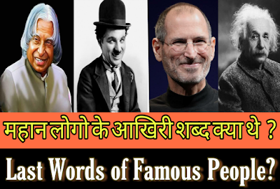 महान लोगो के आखिरी शब्द क्या थे Last Words of Famous People