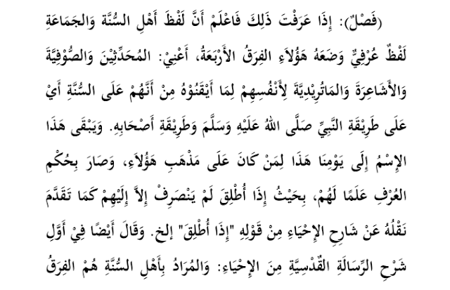 kawakibul lama'ah pdf download - abu fadhol senori tuban