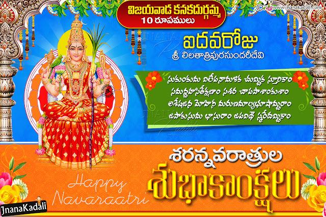 telugu dussera images, goddess durga images with navaraatri greetings in telugu, goddess sri lalitha tripurasundari devi roopam withi sotram in telugu