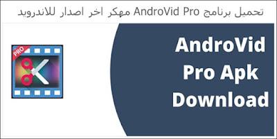 برنامج AndroVid Pro مهكر
