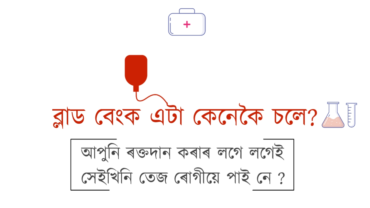 How blood banks works [in Assamese Language]