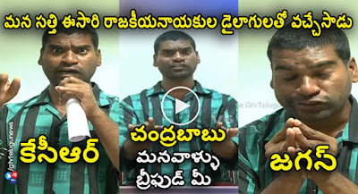Bittiri Satti Funny Dubsmashes On CM KCR, Jagan & CBN