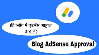 फ्री ब्लॉग में एडसेंस अप्रूवल कैसे लें?