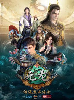 Nguyên Long - Yuan Long (2020)