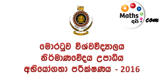 University of Moratuwa Bachelor of Design Aptitude Test 2016