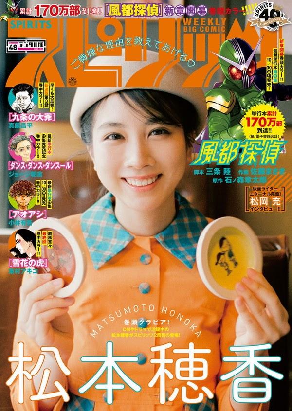 [Big Comic Spirits] 2020 No.48 松本穂香