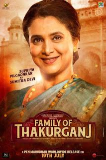 Family of Thakurganj First Look Poster 5