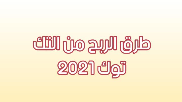 طريقة الربح من tiktok 2021