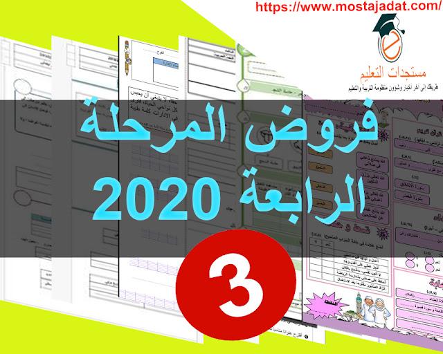 جديد : فروض المرحلة الرابعة للمستوى الثالث ابتدائي 2020