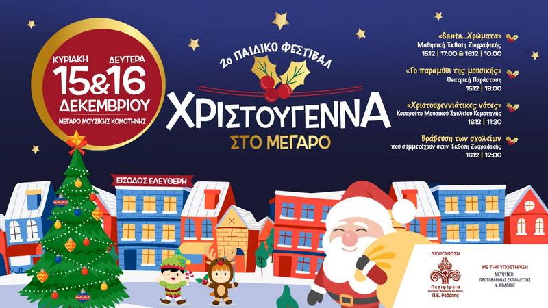 Κομοτηνή: 2ο Παιδικό Φεστιβάλ «Χριστούγεννα στο Μέγαρο»