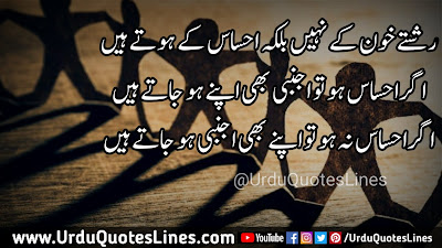 Rishte Khoon Ke Nahi Ehsaas Ke Hote Hain || Inspirational Quotes In Urdu Quotes Lines