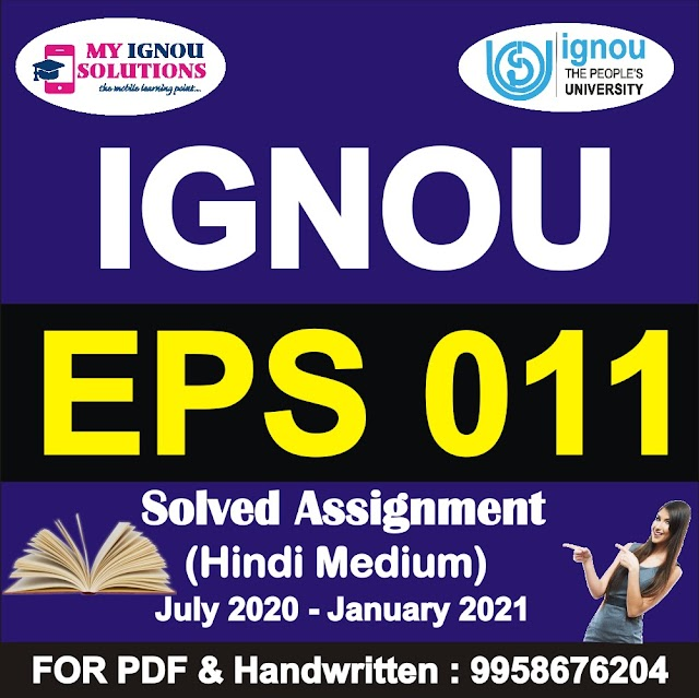 EPS 011 Solved Assignment 2020-21 in Hindi Medium