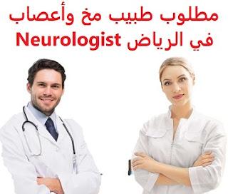 وظائف السعودية مطلوب طبيب مخ وأعصاب  في الرياض Neurologist