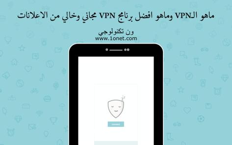 تحميل برنامج vpn betternet