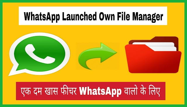 WhatsApp Launched Own File Manager