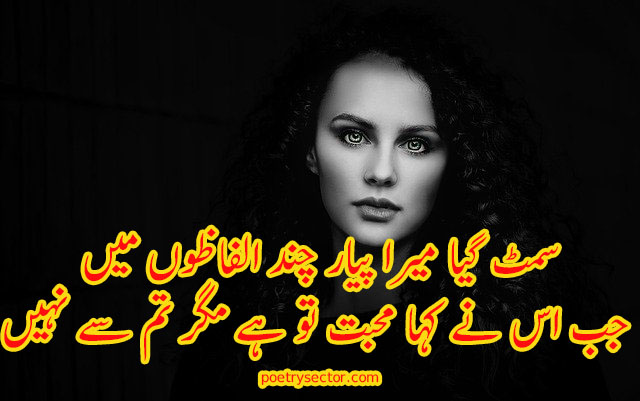 Sad Poetry, Sad Poetry in Urdu, Sad Shayari, Sad Shayari in Urdu ||| Poetry Sector