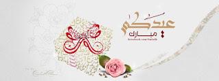 غلاف العيد
